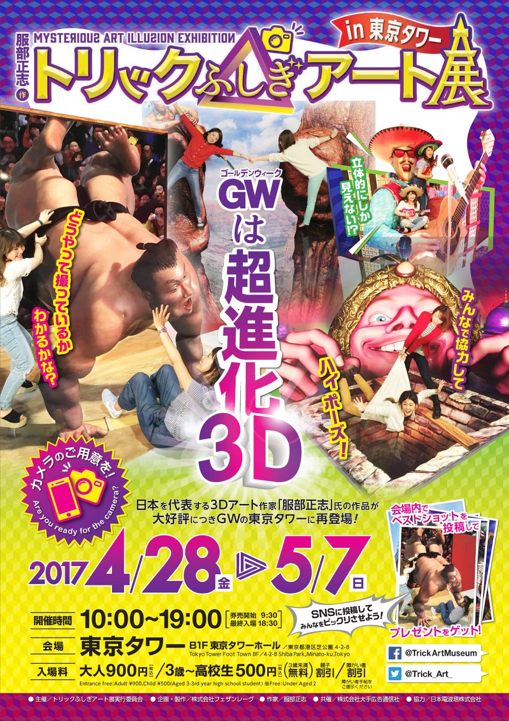 『トリックふしぎアート展in東京タワー』4月28日(金)からスタート! #トリックアート #東京タワー @ 東京タワーB1F 東京タワーホール | 港区 | 東京都 | 日本