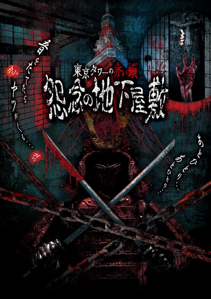 """[東京タワー]""""東京タワーの赤い鎖 怨念の地下屋敷"""""""