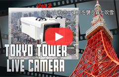 TOWER VIDEOSサブLIVE CAMERA Vol.2.jpg